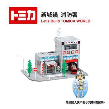 日本 TAKARA TOMY 新城鎮消防署(附人偶不含小汽車)