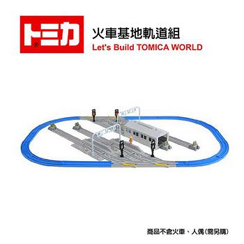 日本 TAKARA TOMY 火車基地軌道組