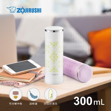 象印*0.3L*迷你型可分解杯蓋不鏽鋼真空保溫杯(SM-ED30)