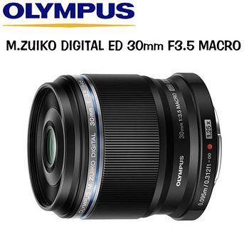 OLYMPUS M.ZUIKO DIGITAL ED 30mm F3.5 MACRO (公司貨) -送強力吹球+拭鏡筆+拭鏡布+拭鏡紙+清潔液