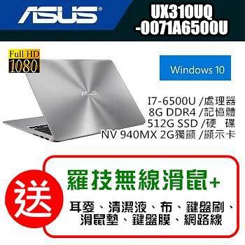 ASUS UX310UQ-0071A6500U 石英灰 (加碼送七大好禮+羅技無線滑鼠)