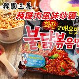 韓國原裝進口 三養 辣雞肉風味炒麵 入選全球最辣泡麵TOP10
