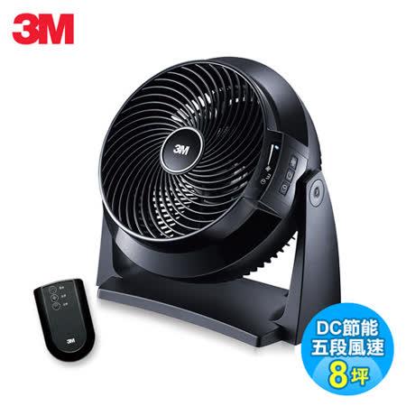 【福利品】3M DC節能渦流空氣循環扇 FC-800HD