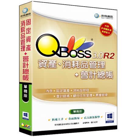 QBoss 固定資產、消耗品管理+會計總帳 3.0 R2 - 單機版