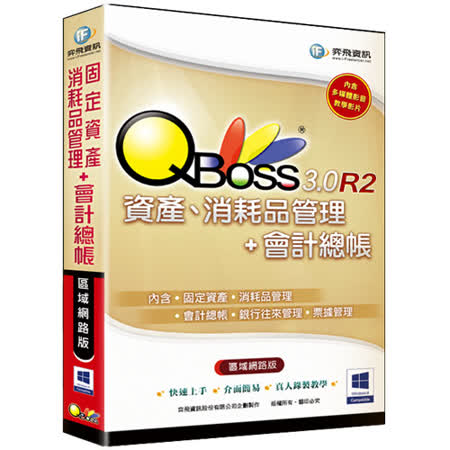 QBoss 固定資產、消耗品管理+會計總帳 3.0 R2 - 區域網路版