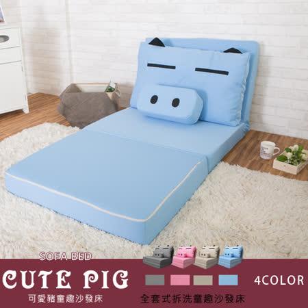 【私心大推】gohappy快樂購物網【BNS家居生活館】CUTE PIG 可愛豬童趣沙發床-水藍好嗎愛 買 桃園