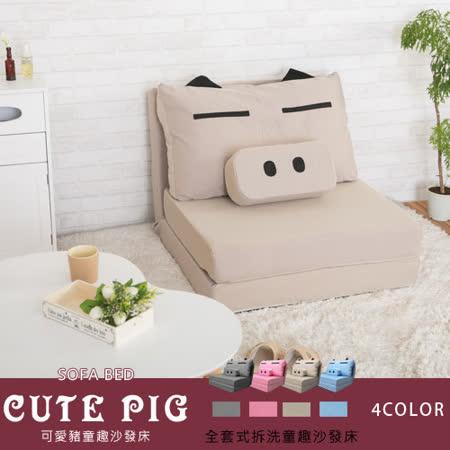 【BNS家居生活館】CUTE PIG 可愛豬童趣沙發床-米色