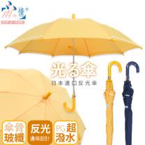 日本進口光る傘(童傘) 【亮黃色】防潑水/迷你長傘/防風/童傘/反光邊條-台灣雨之情