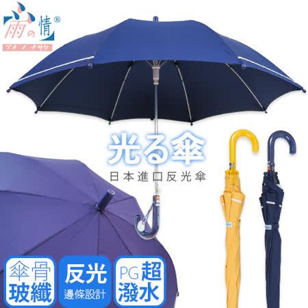 日本進口光る傘(童傘) 【深藍色】防潑水/迷你長傘/防風/童傘/反光邊條-台灣雨之情