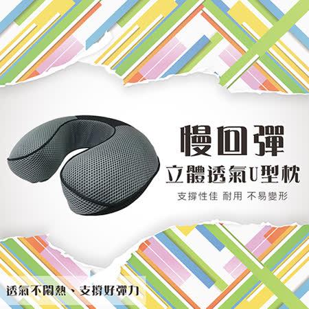 【安伯特】慢回彈立體透氣系列-U型枕 透氣 太空記憶海綿