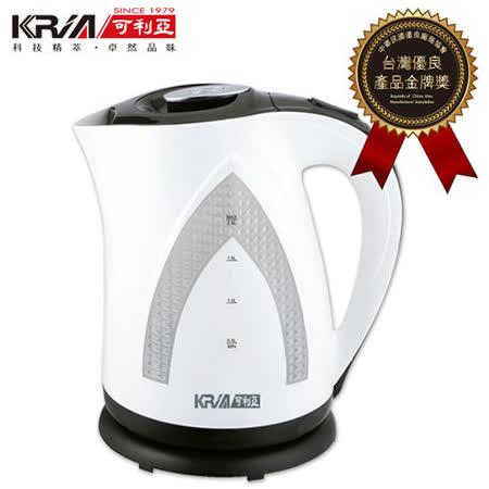 【KRIA可利亞】2.0L分離式快煮電水壺/快煮壺/電茶壺/電壺KR-1738