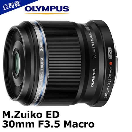 Olympus M.ZUIKO ED 30mm F3.5 Macro 微距鏡 (公司貨)