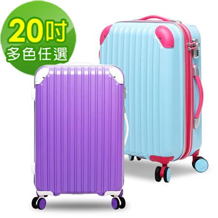 【Travelhouse-夜殺】獨領風潮 20吋電子抗刮PC旅行箱(多色任選)