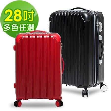 【Travelhouse-夜殺】獨領風潮 28吋電子抗刮PC旅行箱(多色任選)