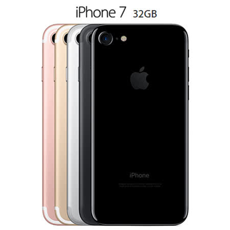 APPLE iPhone 7 _4.7吋_32G