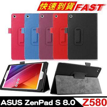 ASUS ZenPad S 8.0 Z580C/Z580CA荔枝紋可立式皮套(黑/紅/紫/天藍/玫紅) 【送專用保護貼】