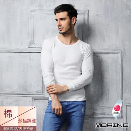 【MORINO摩力諾】長袖棉毛T恤  圓領衫--白
