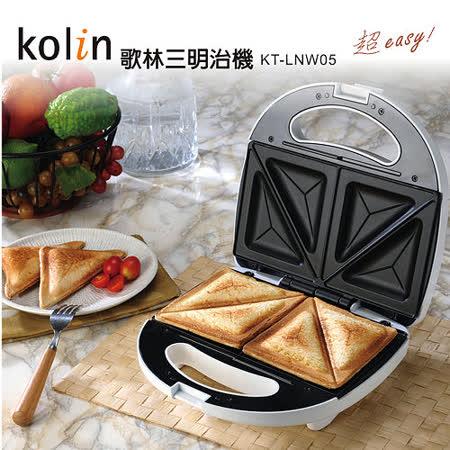 【團購2入】歌林Kolin-營養美味三明治機(KT-LNW05)
