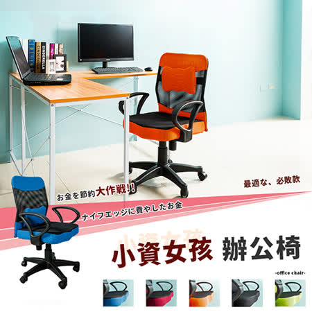 【現代生活收納館】小資女孩辦公椅/工作椅/辦公椅/電腦椅/氣壓椅/升降椅/旋轉椅