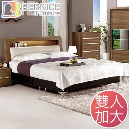 Bernice-艾維6.3尺雙人加大床組(床頭箱+床底)(不含床墊)
