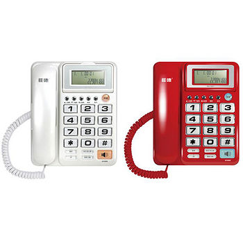 WONDER旺德超大字鍵電話WD-7001