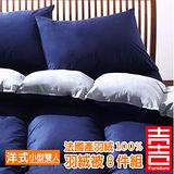 吉加吉 法國產100% 羽絨被 8件寢具組 JB-0713 【洋式】 (小型雙人4尺)