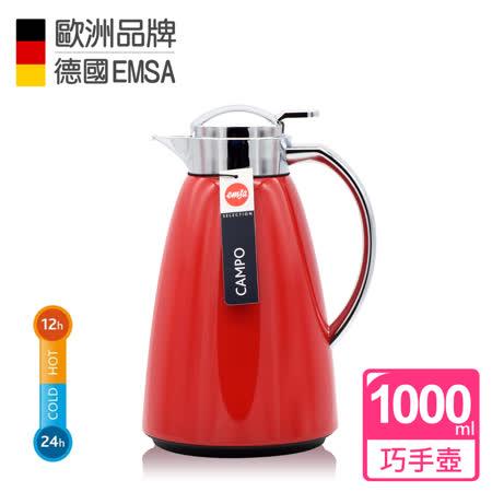 【德國EMSA】頂級不鏽鋼真空保溫壺 玻璃內膽 巧手壺CAMPO (保固5年) 1.0L 火紅