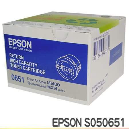 EPSON C13S050651 黑色 原廠碳粉匣