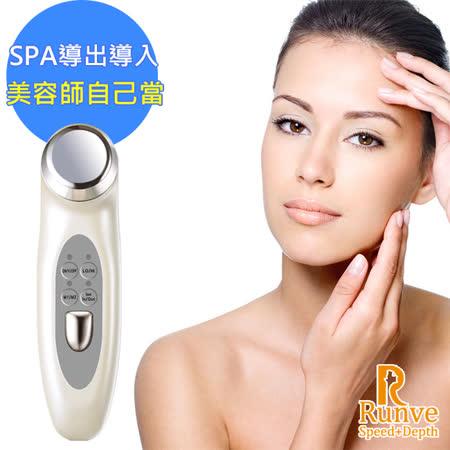【Runve貝思得】醫美級 五合一超多功能SPA導出導入儀(AR-999)護膚品深入滲透