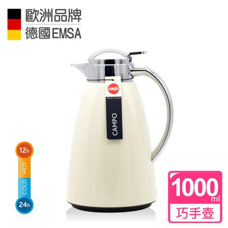【德國EMSA】頂級不鏽鋼真空保溫壺 玻璃內膽 巧手壺CAMPO (保固5年) 1.0L 靚白