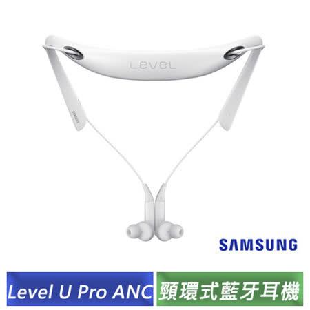 Samsung Level U Pro ANC 簡約 降噪頸環式藍牙耳機(黑/白色)-【送KKBOX 90天體驗卡】