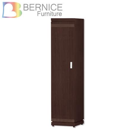Bernice-德里克1.5尺單門衣櫃