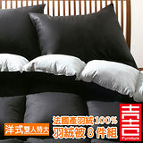 吉加吉 法國產100% 羽絨被 8件寢具組 JB-0716 【洋式】 (雙人特大)