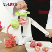 【生活采家】KOK系列手搖慢磨冰淇淋果汁機#21035