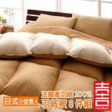 吉加吉 法國產100% 羽絨被8件寢具組 JB-0718 【日式】 (小型雙人4尺)