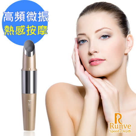 【Runve貝思得】臉部深層護理活膚賦顏儀(ARBD-175)溫熱+高頻微振