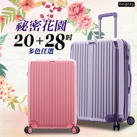 【Bogazy】祕密花園 20+28吋PC可加大鏡面行李箱(多色任選)