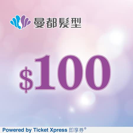 曼都髮型100元服務抵用兌換券(即享券)