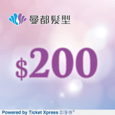 曼都髮型200元服務抵用兌換券(即享券)