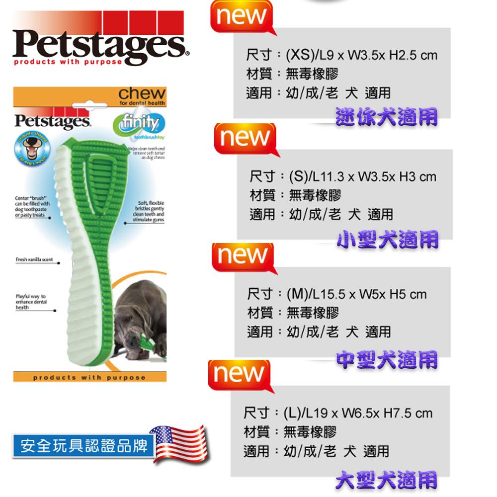 ~美國 Petstages~ 1080 清新潔牙棒~XS 亮眼綠色吸引狗狗啃咬 磨牙 寵物