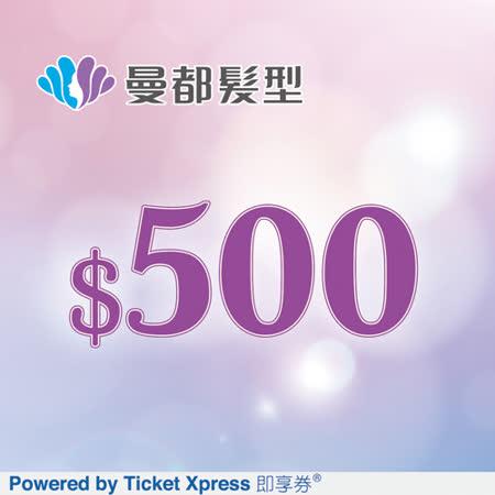 曼都髮型500元服務抵用兌換券(即享券)