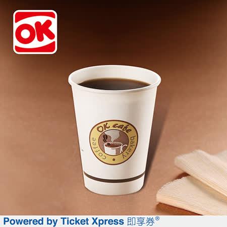OK超商美式咖啡中杯兌換券(即享券)
