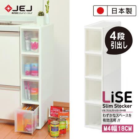 日本JEJ  LiSE 系列 SLIM 小物抽屜層架 M4