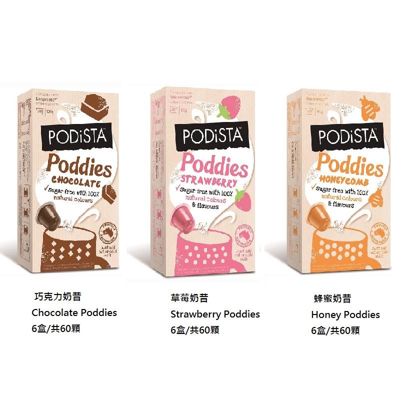 澳洲PODiSTA 奶昔膠囊6盒入共60顆^(三種口味^)^(Nespresso 咖啡機