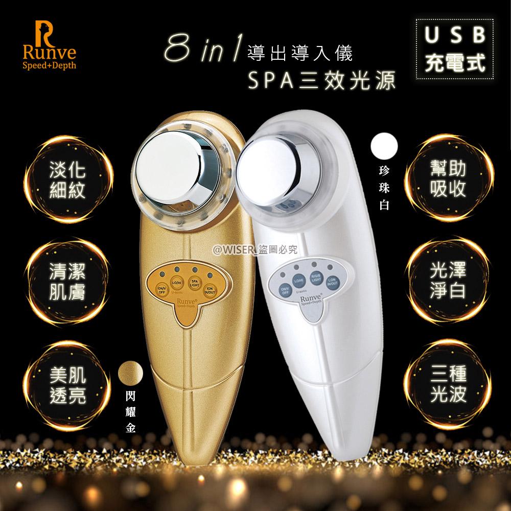 【Runve貝思得】八合一導出導入儀活膚美顏器光療機(ARBD-8718)省下醫美費用
