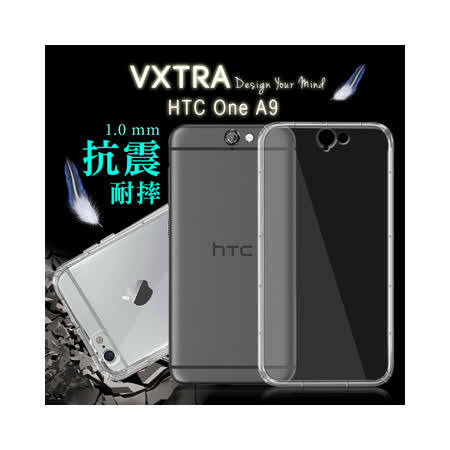 VXTRA  HTC One A9  防摔抗震氣墊保護殼 保護套