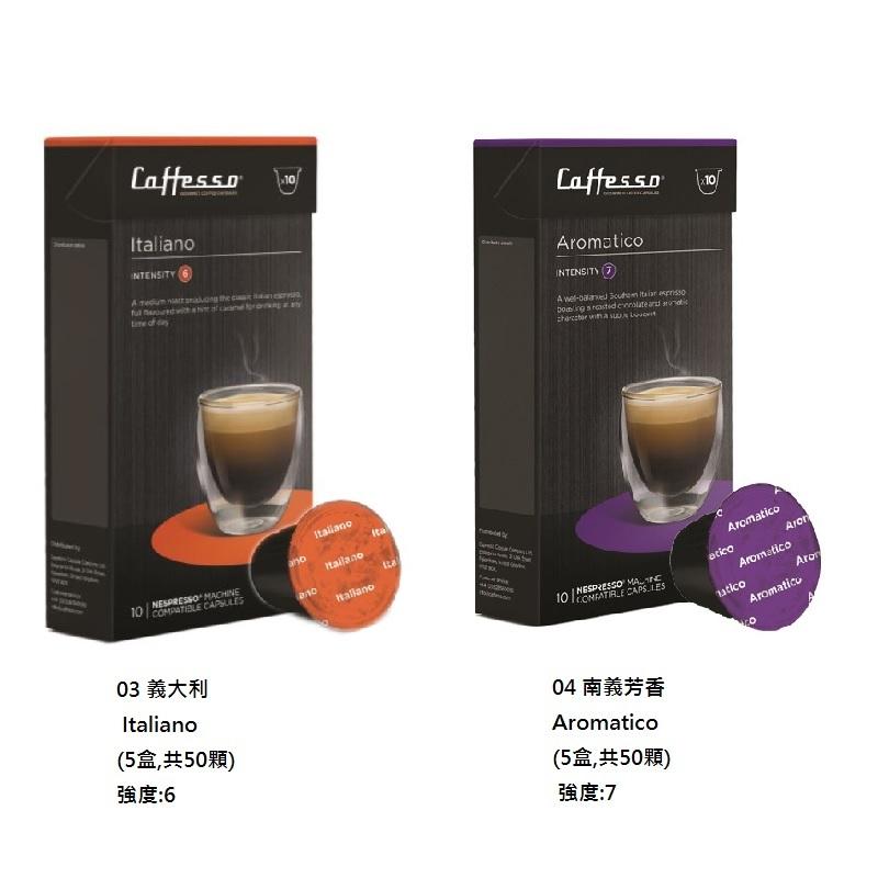 英國Caffesso咖啡膠囊5盒入共50顆^(兩種口味^)^(Nespresso 機器 ^