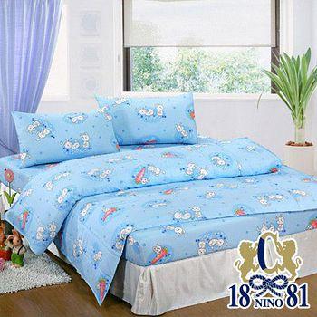 美國NINO1881 秋冬四件式兩用被床包組 藍色單人