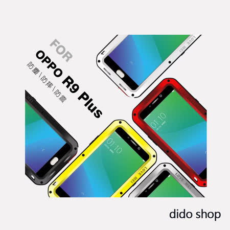 【dido shop】OPPO R9 Plus 手機殼 金屬手機殼 防撞 防摔 防塵 YC179