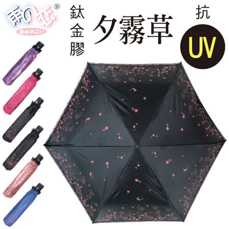 ◆日本雨之戀◆ 福懋鈦金膠自動開收傘 - 夕霧草〈A黑內橘紅〉遮陽傘/雨傘/雨具/晴雨傘/專櫃傘